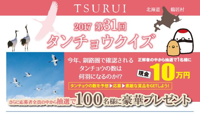 北海道鶴居村 第31回 タンチョウクイズ
