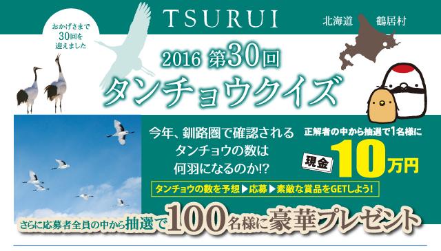 北海道鶴居村 第29回 タンチョウクイズ