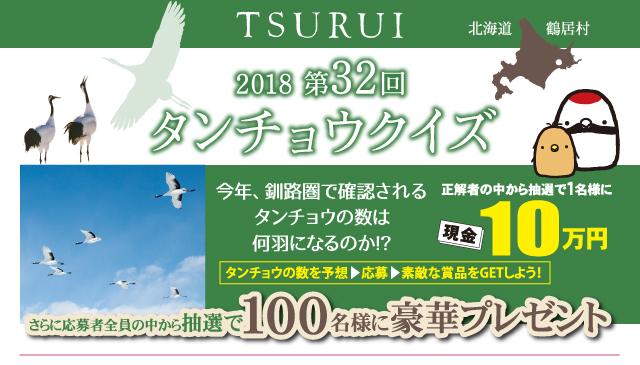 北海道鶴居村 第32回 タンチョウクイズ